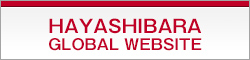 HAYASHIBARA GLOBAL WEBSITE