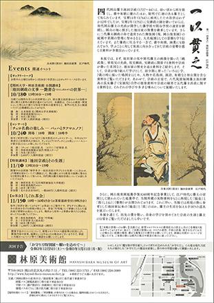 林原美術館で企画展 「博学多才 ―池田宗政の学びとその生涯―」を開催 ...